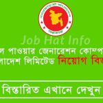 Coal Power Generation Company Job Circular Apply teletalk.bom.bd 6