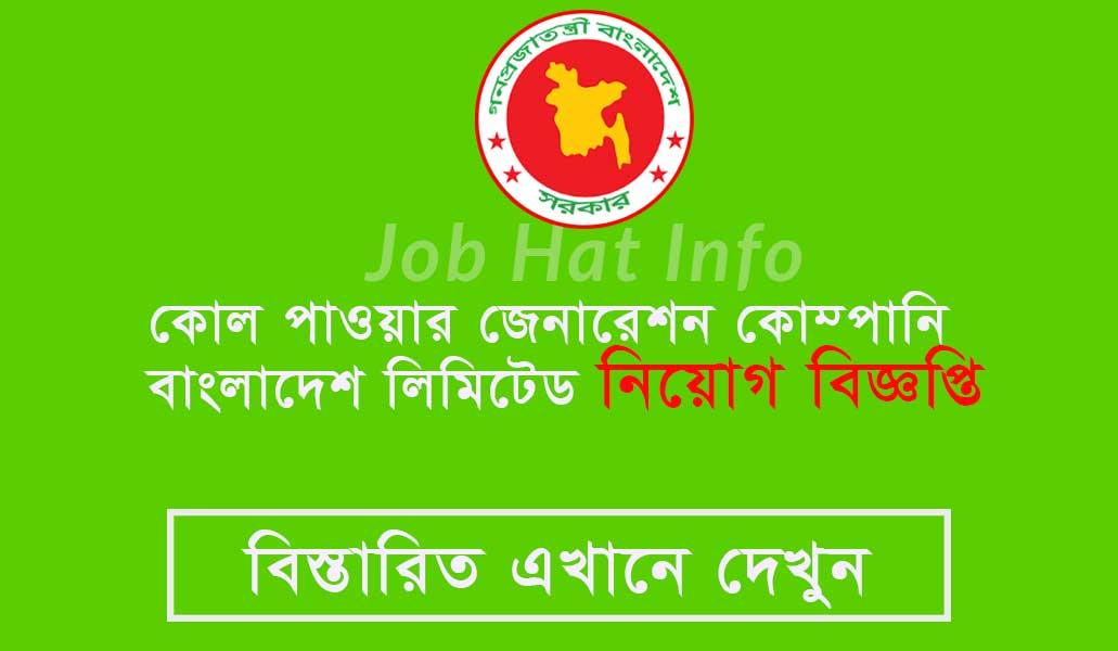 Coal Power Generation Company Job Circular Apply teletalk.bom.bd 3