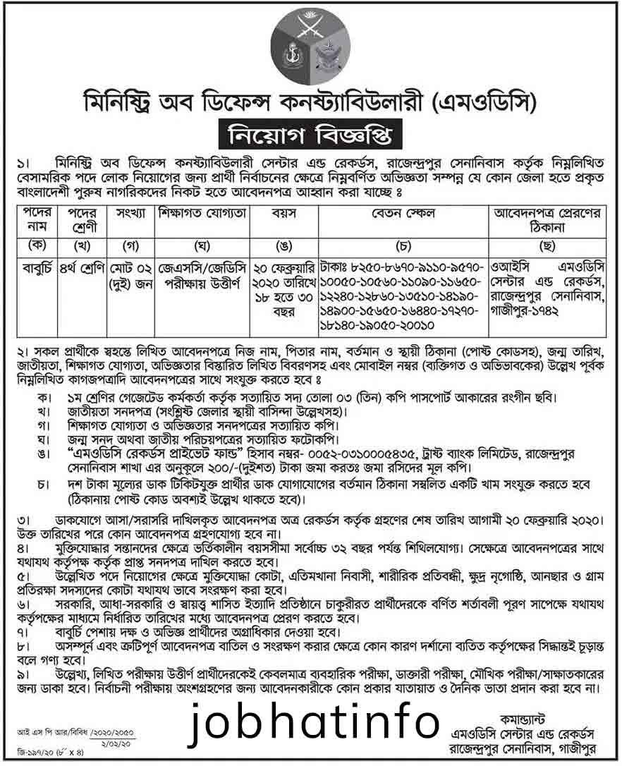 MOD Job Circular 2021 | Ministry of Defence | Govt Job Circular 6