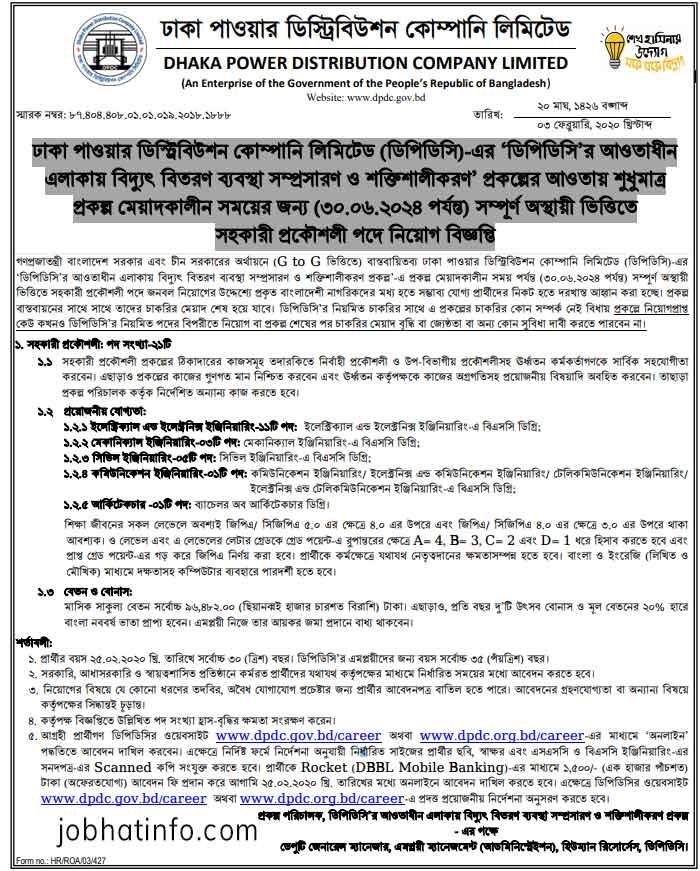 Dhaka Power Distribution Company Job Circular 2
