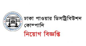 Dhaka Power Distribution Company Job Circular 2