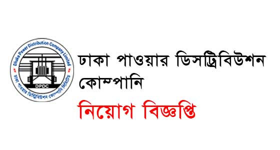 Dhaka Power Distribution Company Job Circular 3