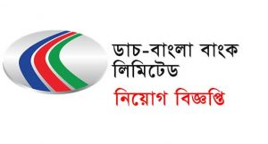 DUTCH BANGLA BANK Job Circular 2020 2
