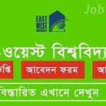 East-West University Job Circular-2020 5