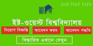 East-West University Job Circular-2020 2