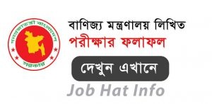 Ministry of Commerce Published Written Exam Result 1