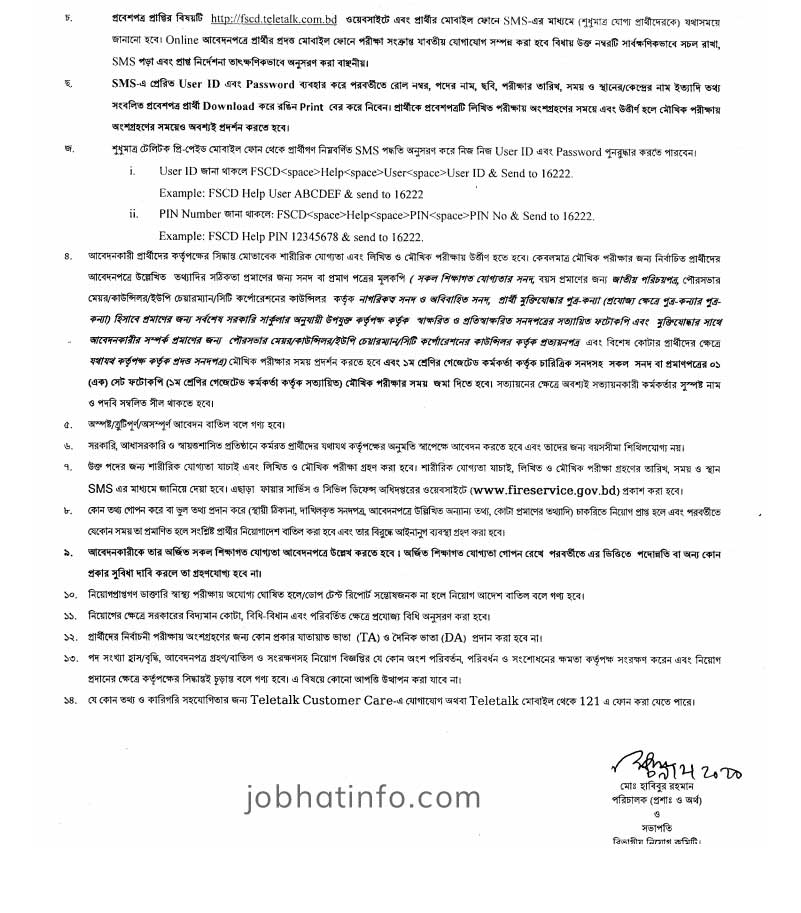 Bangladesh Fire Service Job Circular | Apply Now 2
