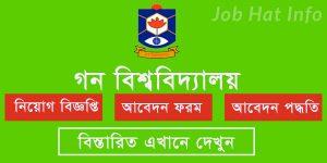 Gono University Job Circular-2020 2