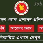 Bangladesh Public Administration Training Centre Job Circular 3