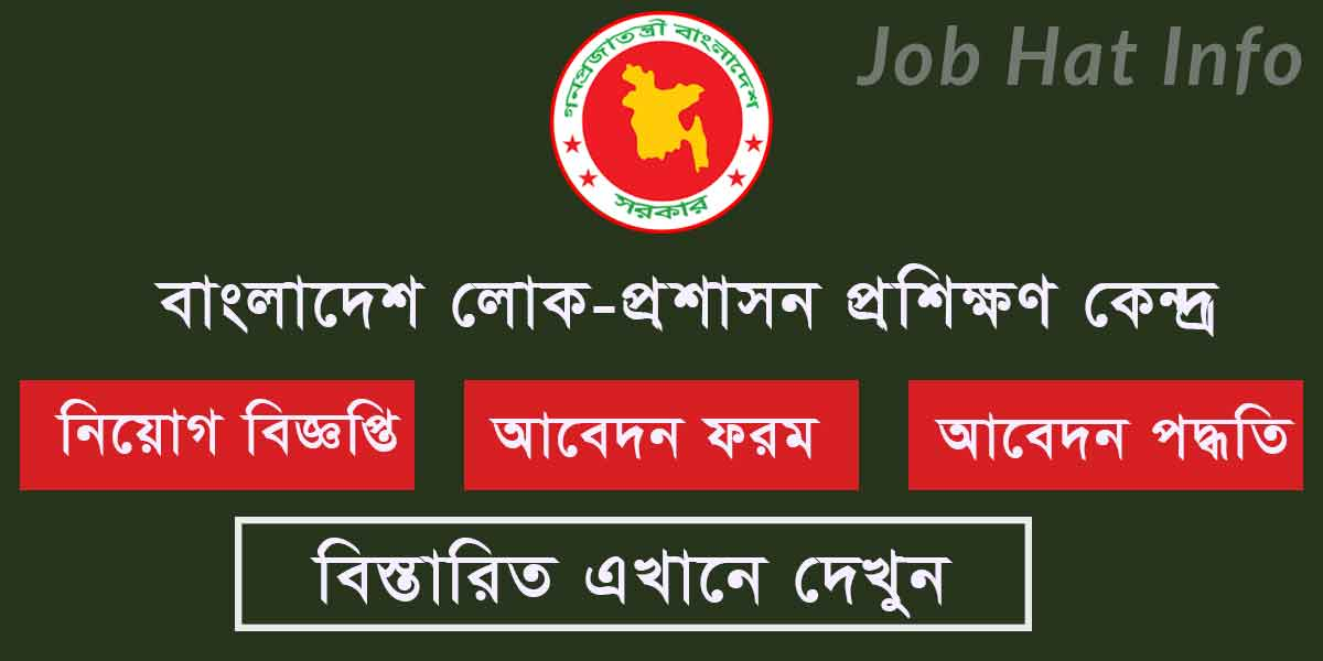 Bangladesh Public Administration Training Centre Job Circular 5