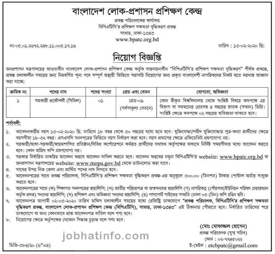 BPATC Job Circular 2020 | Bangladesh Public Administration Training Centre 2