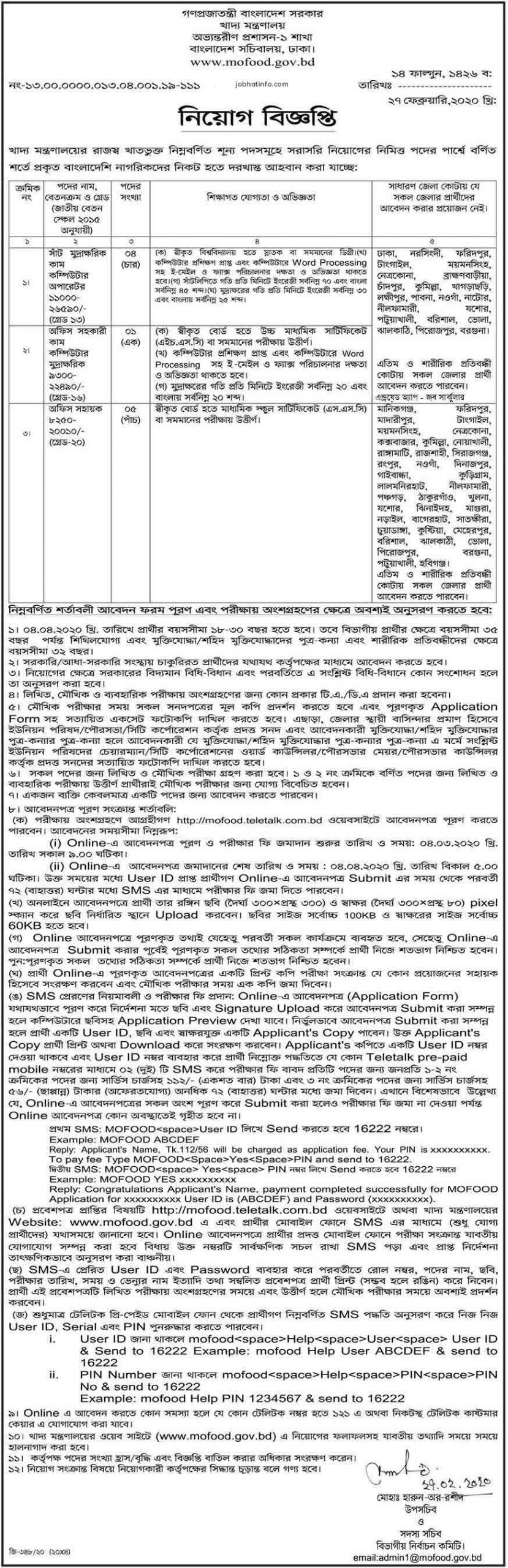 Food Ministry Job Circular 2020 Apply mofood.teletalk.com.bd 1