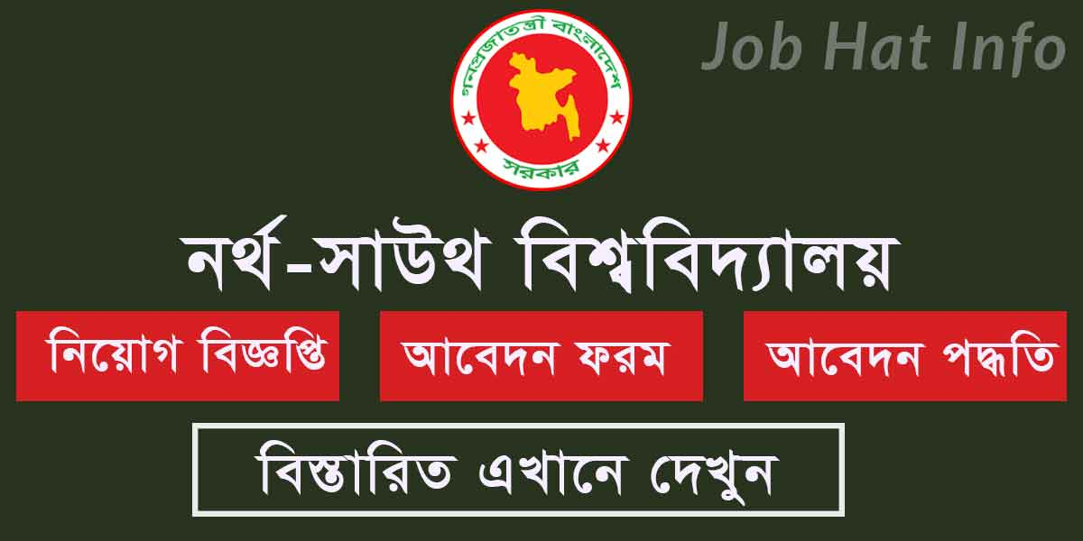 North-South University Job Circular 3