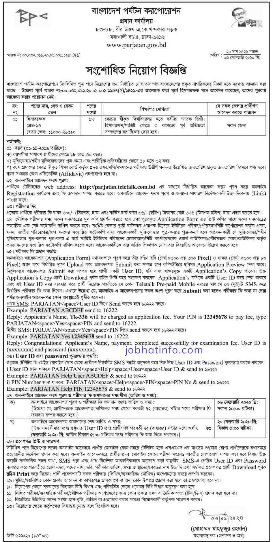 Bangladesh Parjatan Corporation Circular-apply parjatan.teletalk.com.bd 2