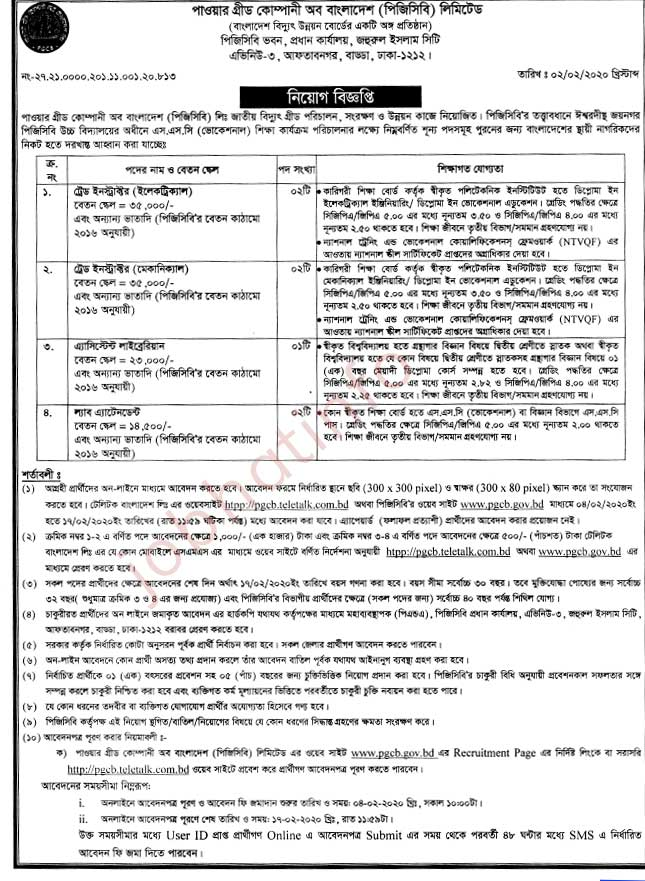 Power Grid Company of Bangladesh Job Circular 1