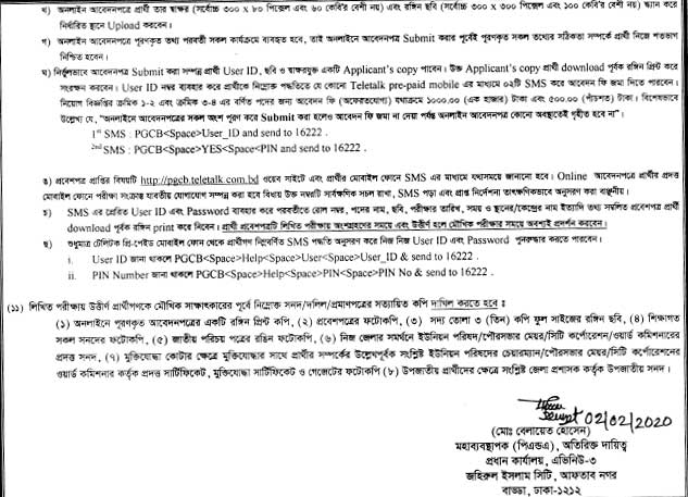 Power Grid Company of Bangladesh Job Circular 2