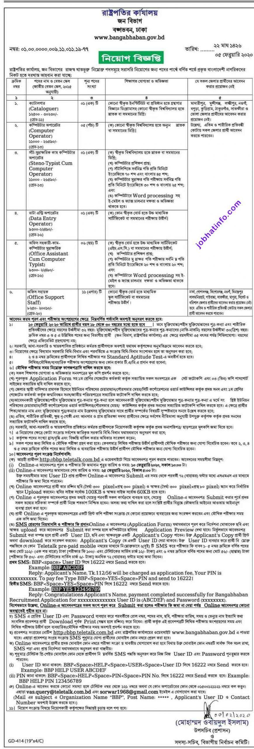 Bangabhaban Job Circular- Apply teletalk.com.bd 2