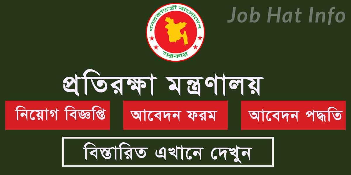 MOD Job Circular 3