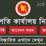 Bangabhaban Job Circular- Apply teletalk.com.bd 3
