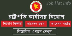Bangabhaban Job Circular- Apply teletalk.com.bd 5