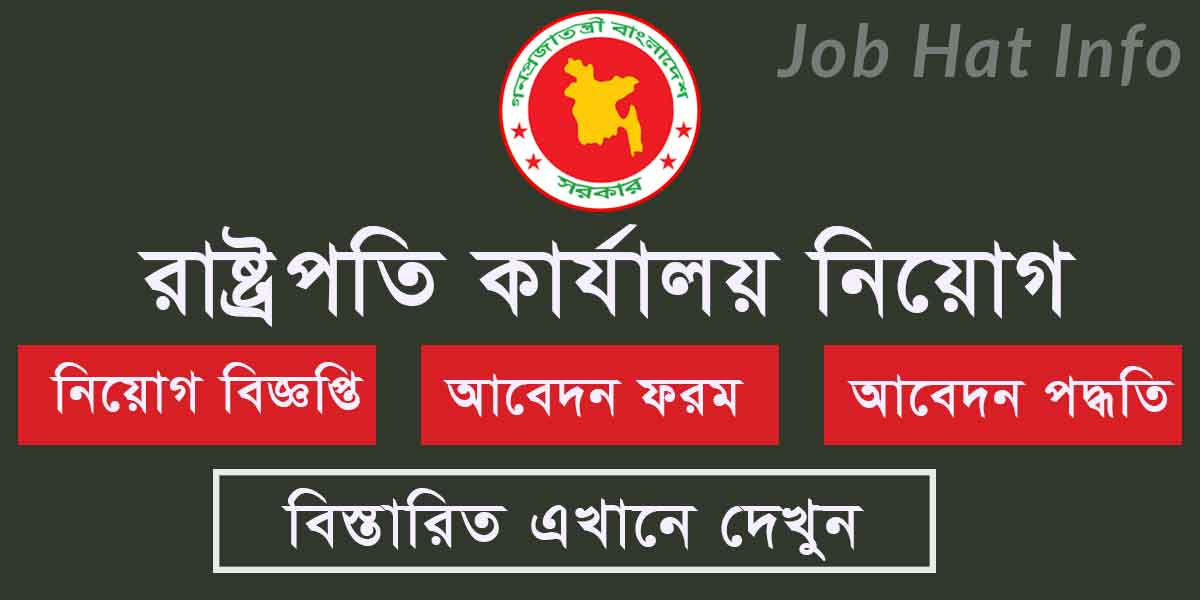 Bangabhaban Job Circular- Apply teletalk.com.bd 1