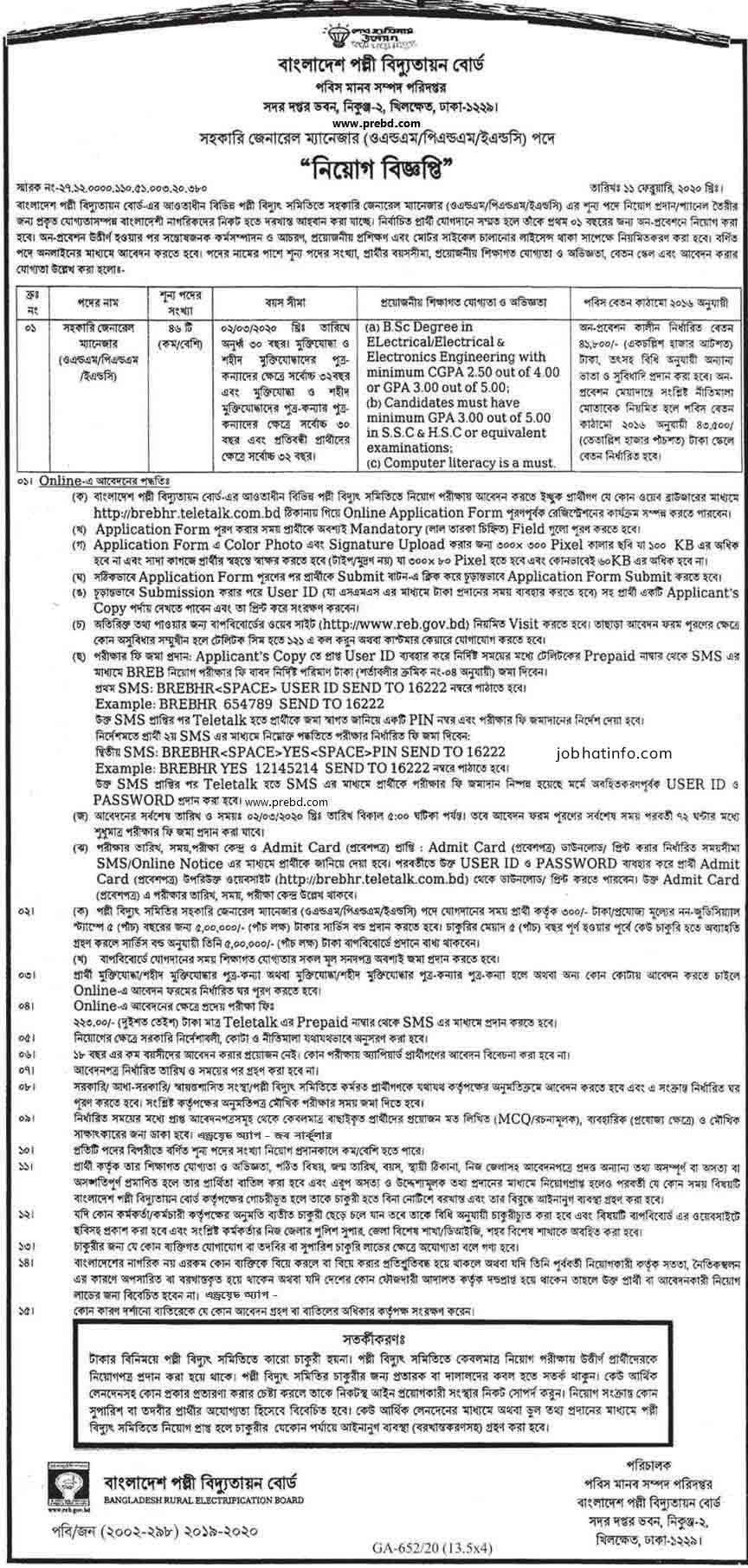Palli Bidyut Board Job Circular-2020 1