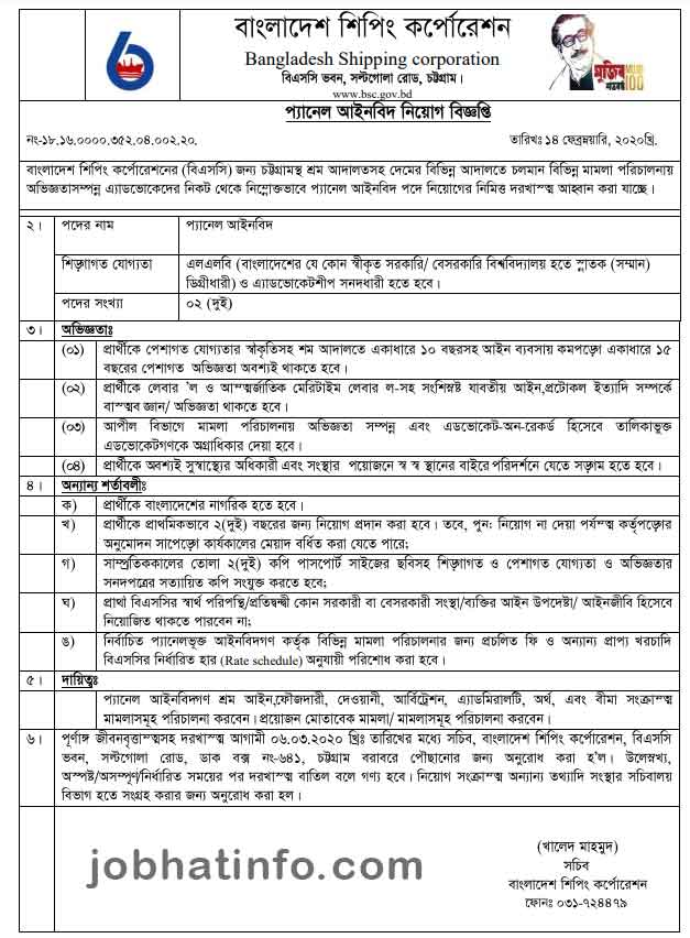 Shipping Corporation Job Circular-2020 1