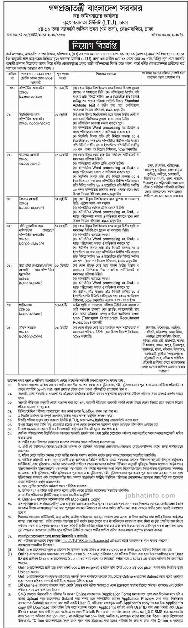 Tax Commissioner's Office Job Circular-2020 1
