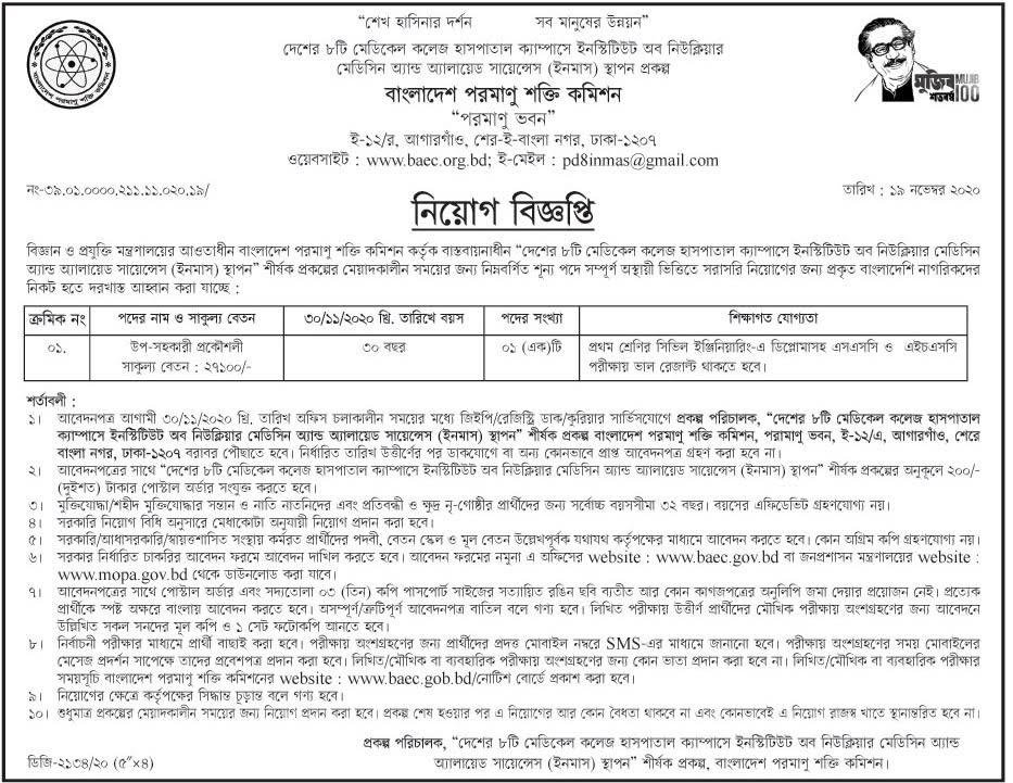 BAEC Job Circular 2020 | Bangladesh Atomic Energy Commission | Govt Job Circular 1