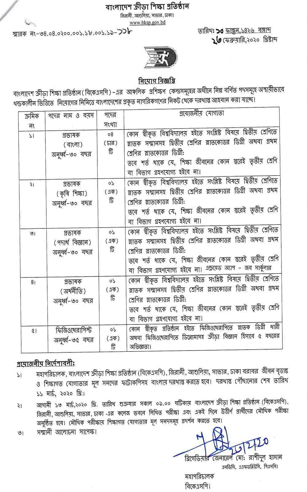 BKSP Job Circular-2020 1