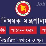 Ministry of Religious Affairs Job Circular 2020- Apply mora.teletalk.com.bd 25
