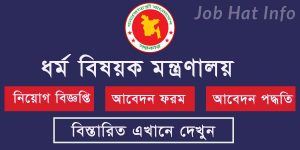 Ministry of Religious Affairs Job Circular 2020- Apply mora.teletalk.com.bd 4