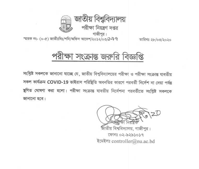 National University (NU) Stopped All Exam and Exam Related Activities Due To Coronavirus 1