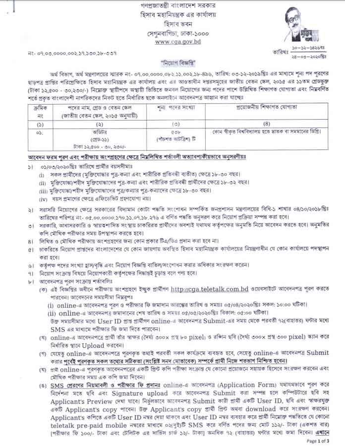 Controller General of Accounts Job Circular-2020 Apply cga.teletalk.com.bd 2