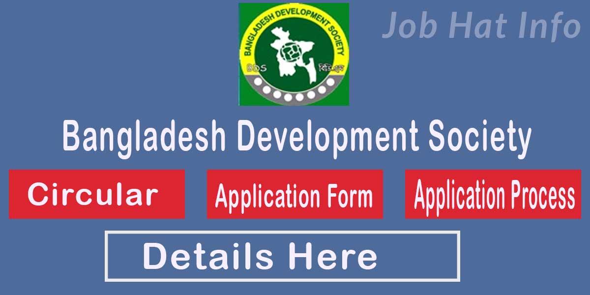 Bangladesh Development Society Job Circular-2020 1