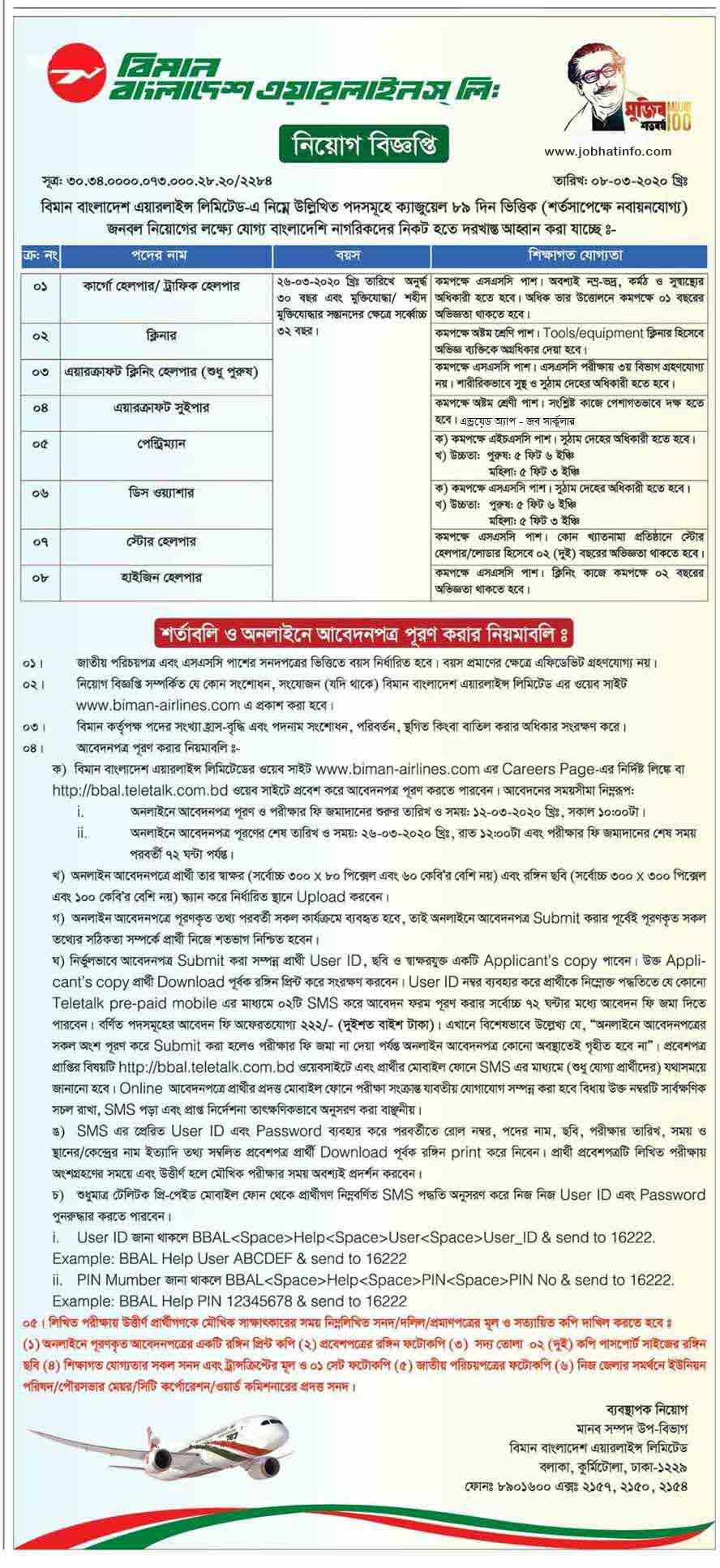 Biman Bangladesh Airlines Job Circular 2020 Apply teletalk.bd.com 1