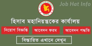 Controller General of Accounts Job Circular-2020 Apply cga.teletalk.com.bd 12