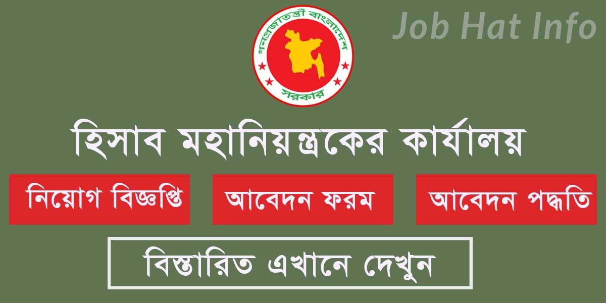 Controller General of Accounts Job Circular-2020 Apply cga.teletalk.com.bd 1