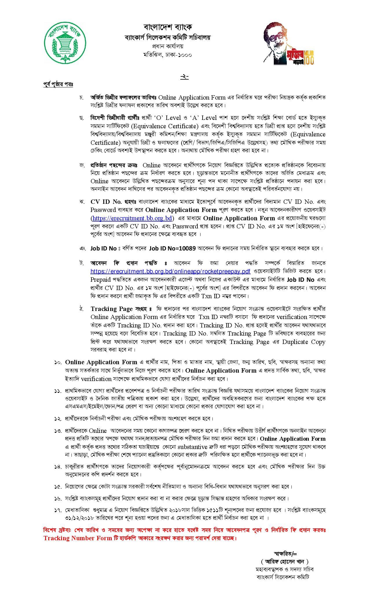 Combine 5 Bank Job Circular 3