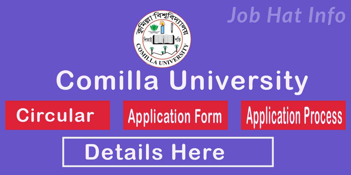 Comilla University Job Circular 2020 4