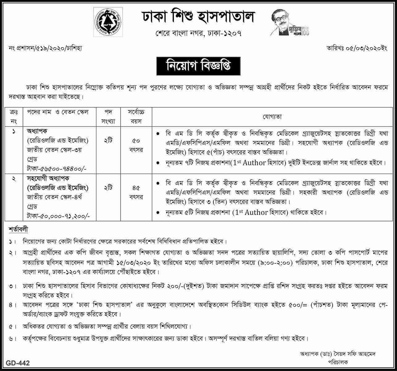 Dhaka Shishu Hospital Job Circular 1