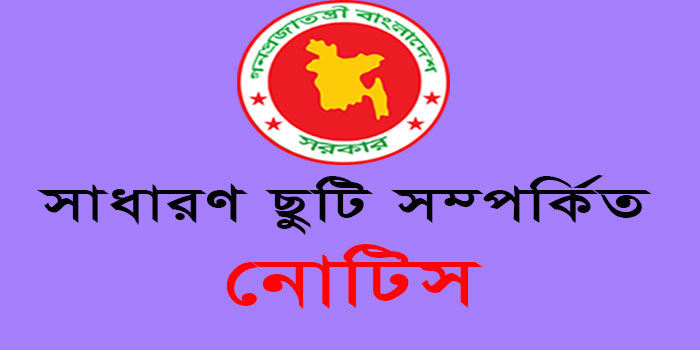 General Holiday Has Been Extended By 11 April Announced By Government Of Bangladesh 1