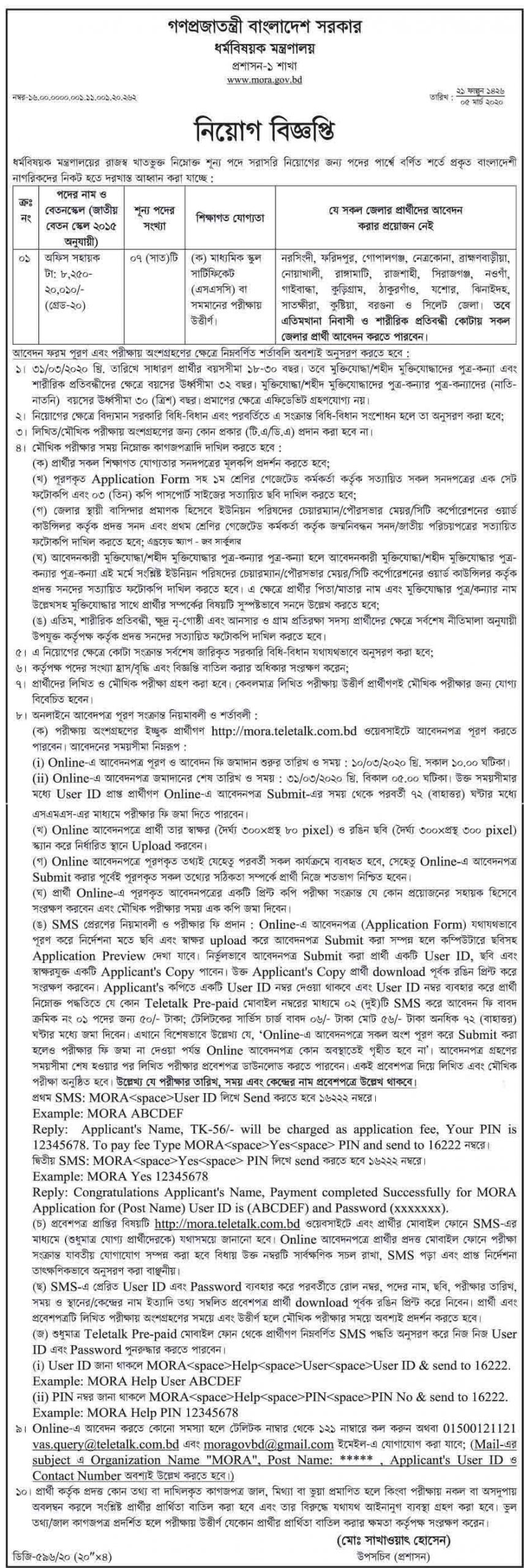 Ministry of Religious Affairs Job Circular 2020- Apply mora.teletalk.com.bd 2