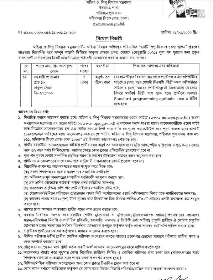 Ministry of Women and Children Affairs Job Circular-2020 1