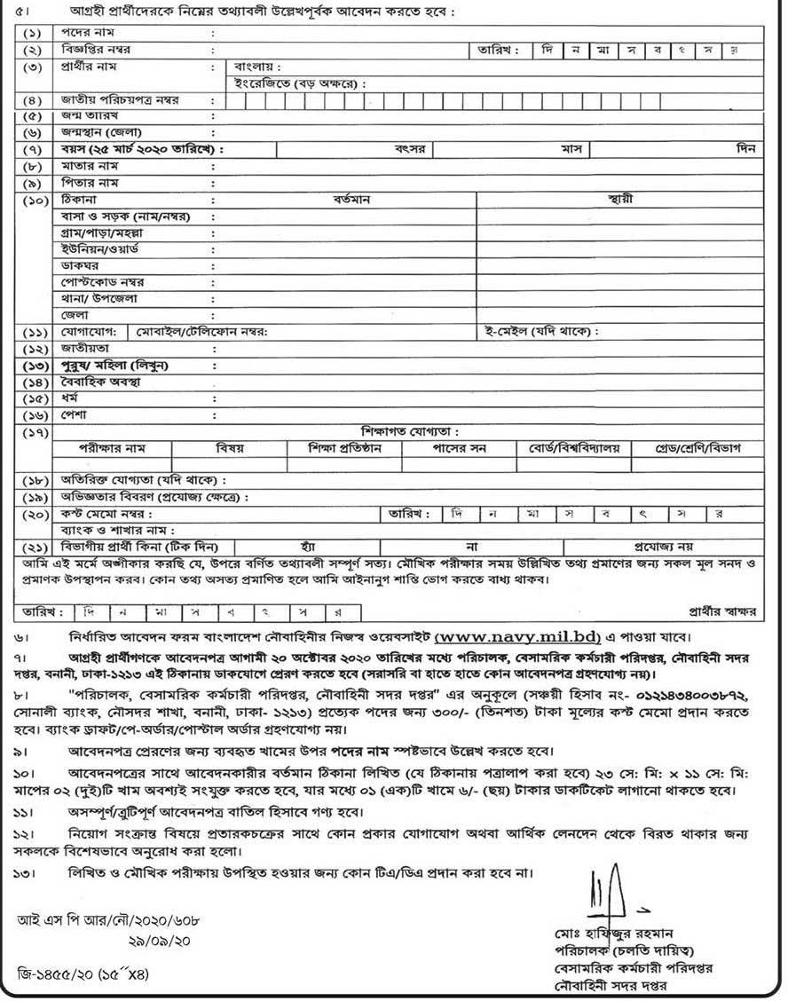 Navy Job Circular 2020 Apply online www.navy.mil.bd 2
