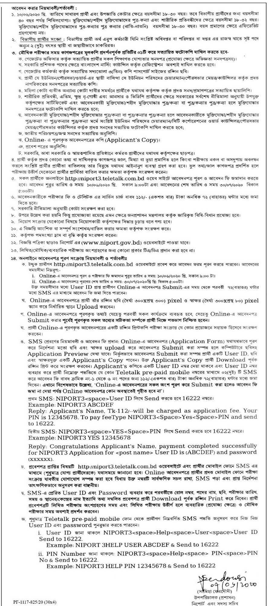 Family Planning Job Circular Circular 2020 2