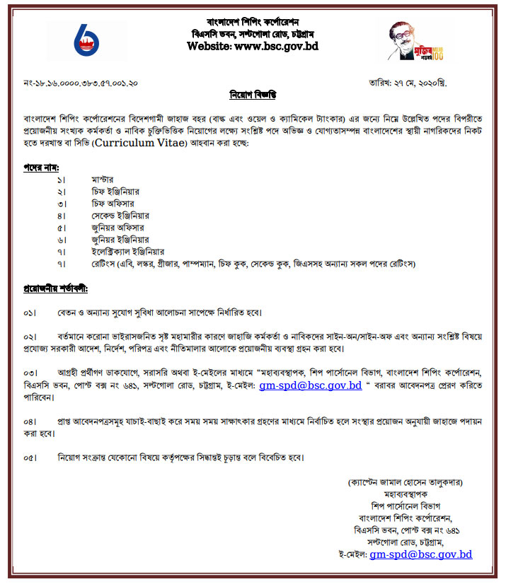 Bangladesh Shipping Corporation Job Circular 2020 1