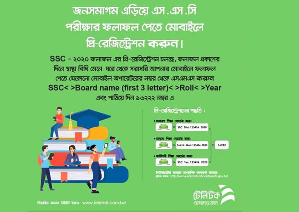 SSC Result 2020 Pre - Registration By SMS 1