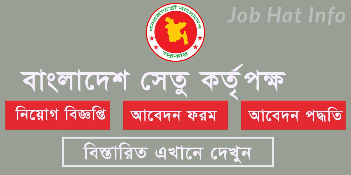 Bangladesh Bridge Authority Job Circular 2020.- bba.gov.bd 1