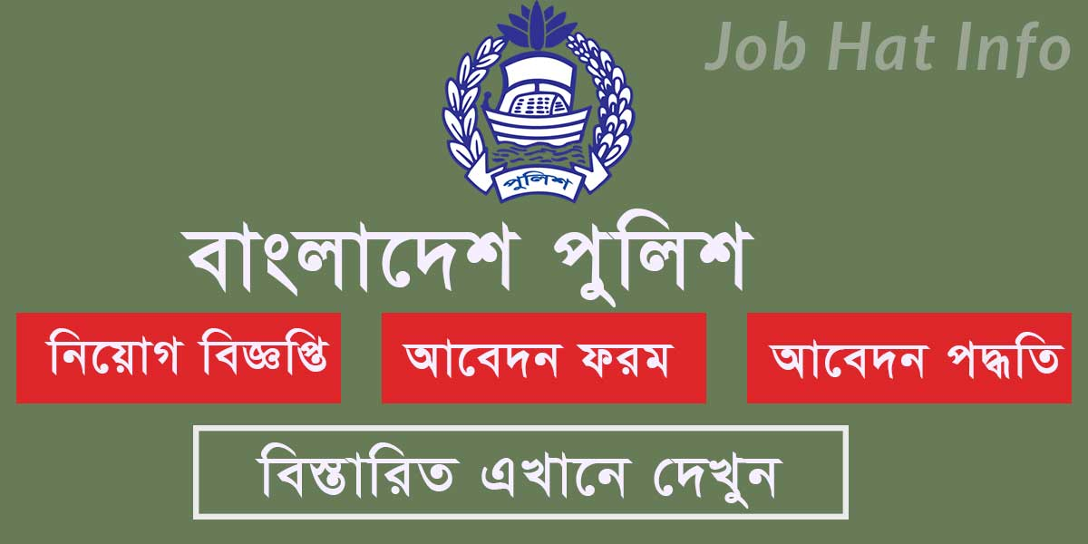 Bangladesh Police Job Circular 2020 Apply on www.police.gov.bd Application Start From Today 6